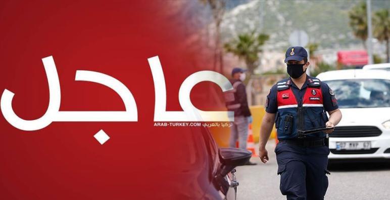 قرار عاجل من وزارة الداخلية التركية بشأن من حظر التجول!!