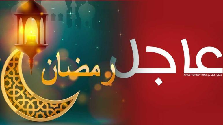 دولة عربية جديدة تعلن الأربعاء أول أيام شهر رمضان للعام 2021