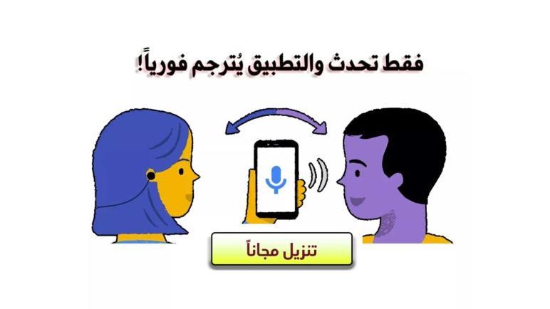 تطبيق الترجمة الفورية بالصوت يدعم جميع لغات العالم