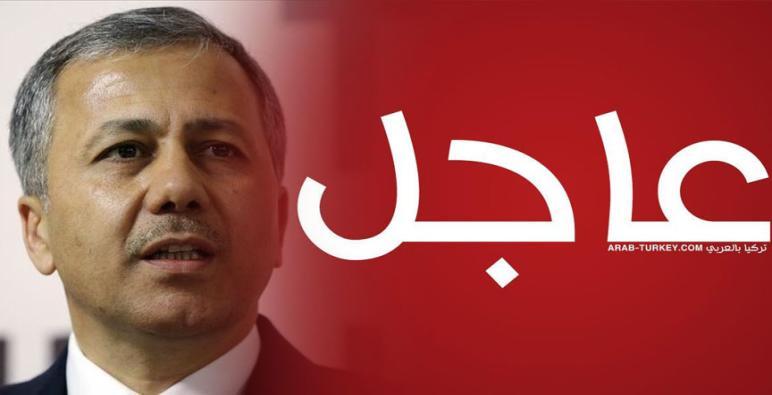 القرار دخل حيز التنفيذ .. عاجل: والي إسطنبول يصدر قراراً جديداً في ولايته