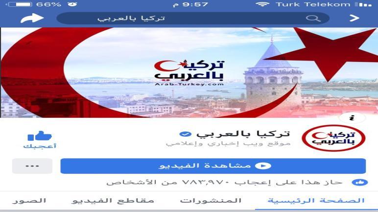 تركيا بالعربي يطل عليكم بهوية بصرية جديدة