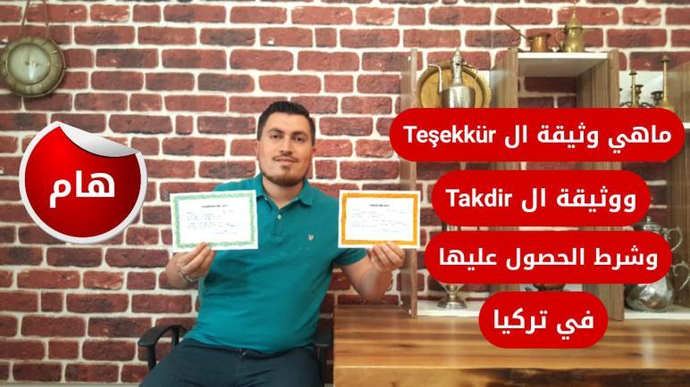 وثائق التشكر والتقدير اللتين ستمنحان للطلاب المتفوقين في تركيا (فيديو)
