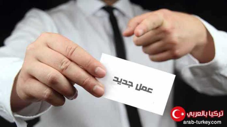 فرص عمل ووظائف شاغرة في تركيا